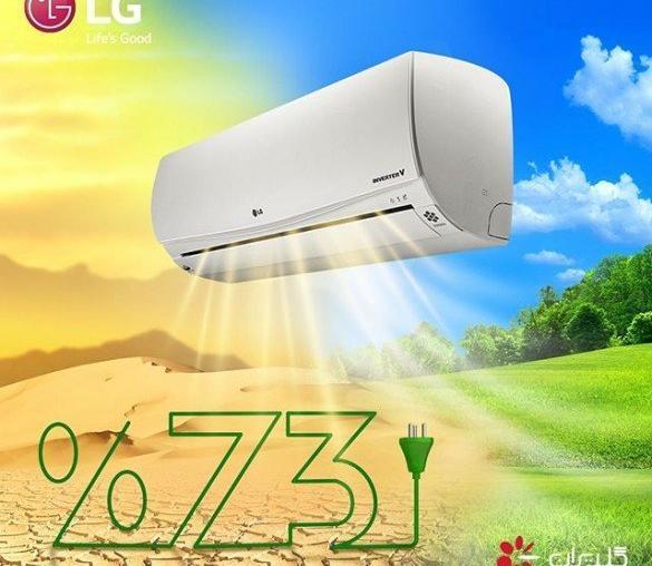 کولر گازی نکست پلاس ال جی 73 درصد صرفه جویی در انرژی