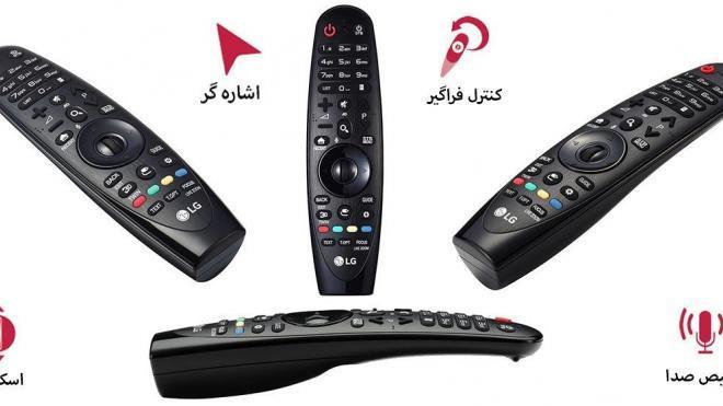 کنترل تلویزیون ال جی خرید فروش قیمت انواع دانلود نرم افزار اندروید اسمارت