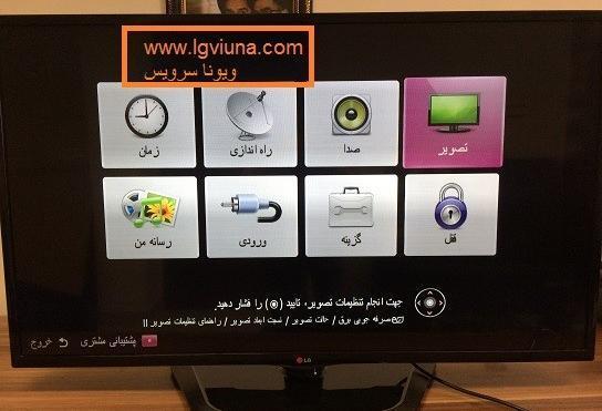 تعمیر تلویزیون ال جی 47ln54200